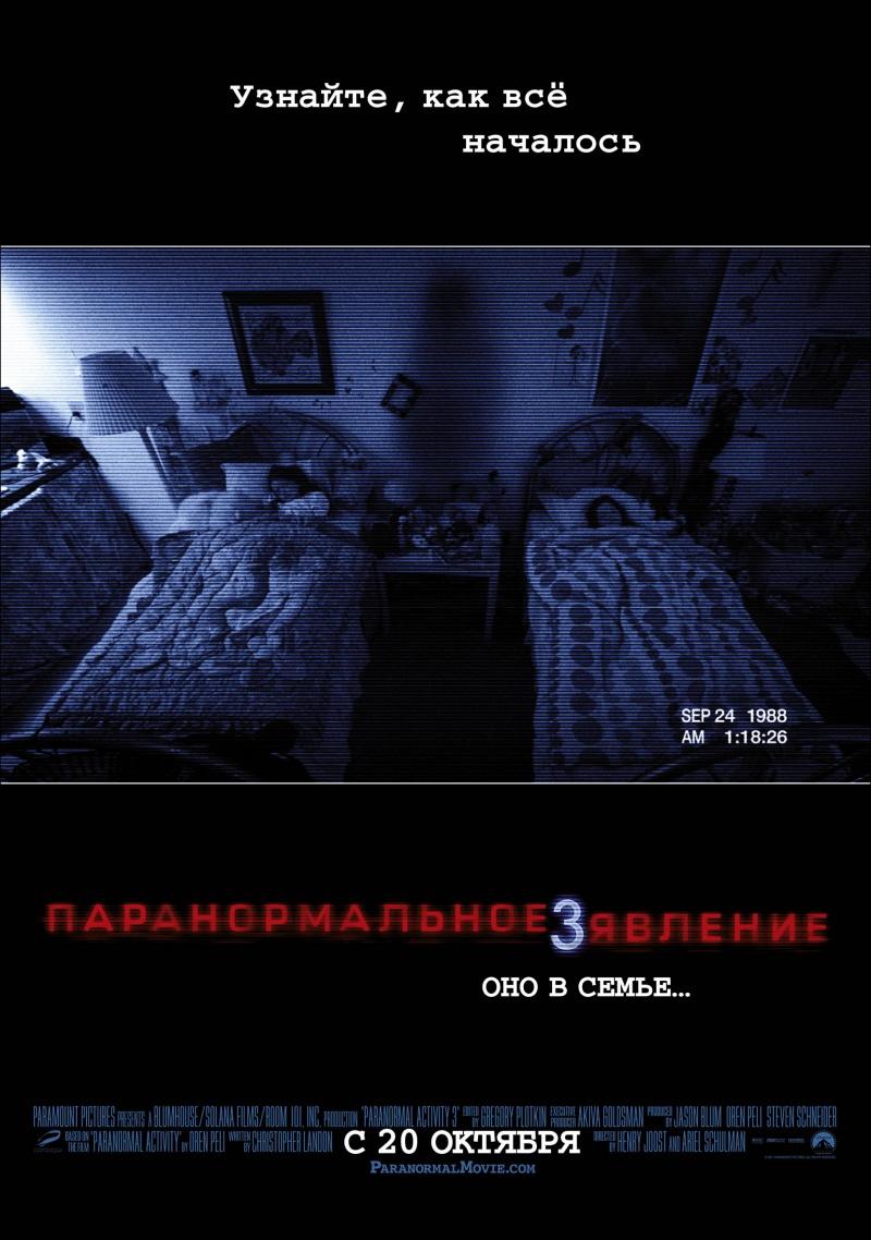 джиперс криперс 3 (2013) смотреть онлайн: