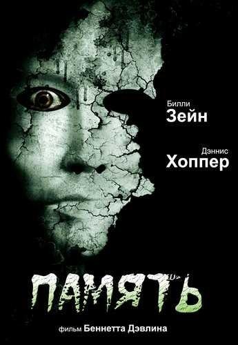 Жанр драма триллер ужасы